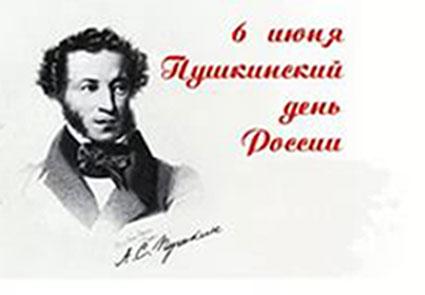6 июня Пушкинский день России