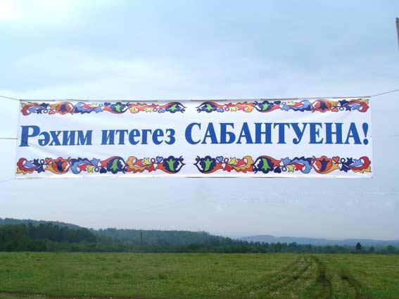 Сабантуй в д.Васькино