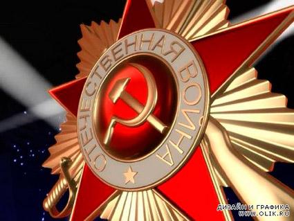 Участники Великой Отечественной Войны  1941 – 1945гг.