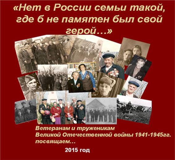 Ветераны войны с.Накоряково
