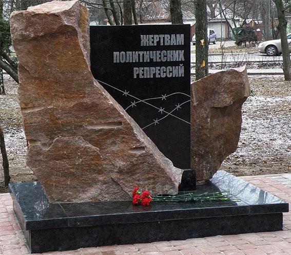 Репрессированные на территории Кленовского сельского поселения