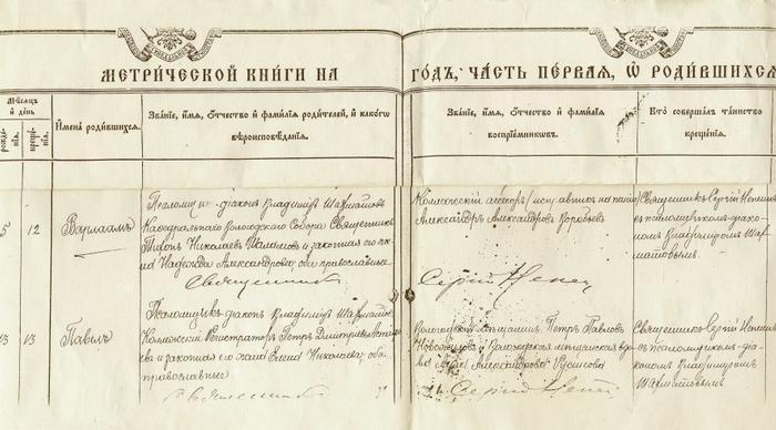 Метрическая книга Николаевской церкви села Кленовского 1874 год