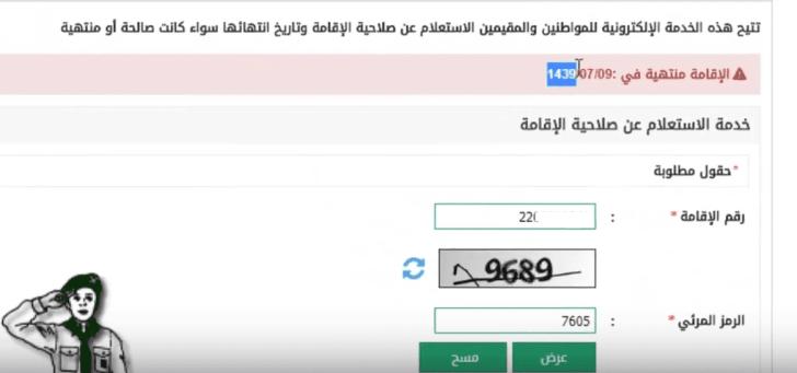 الاستعلام عن صلاحية الإقامة بوابة أبشر الجوازات لوزارة الداخلية السعودية لعامل أو موظف وافد