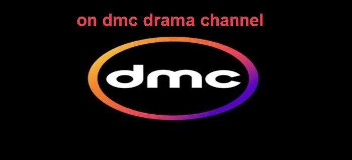 تردد قناة Dmc دراما 2019 الجديد على مدار القمر الصناعي نايل