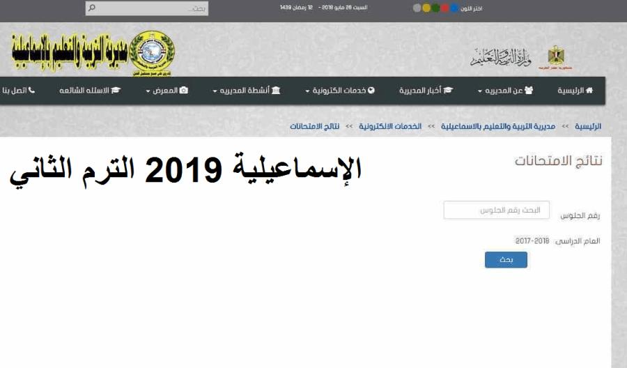 بالاسم الآن نتيجة الشهادة الإعدادية الإسماعيلية 2019 برقم