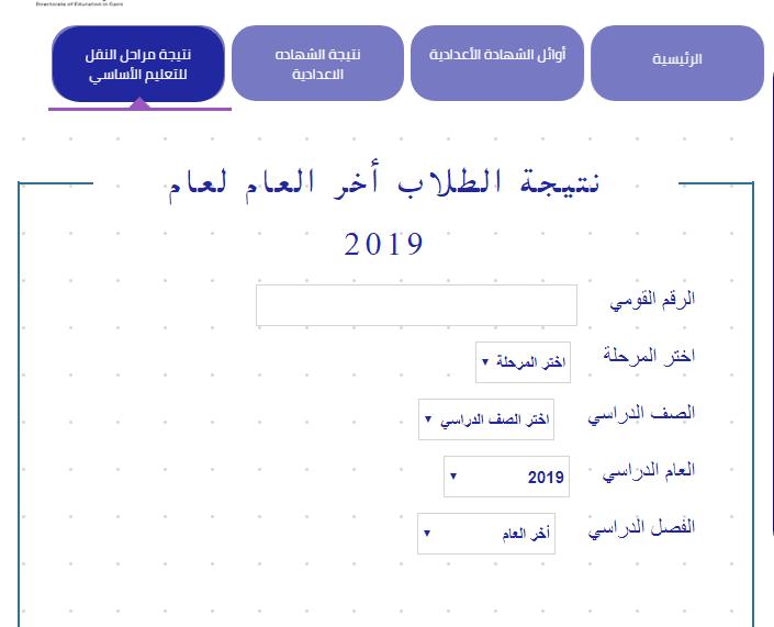 نتيجة الصف الثالث الابتدائي الترم الثاني 2019 بالرقم القومي