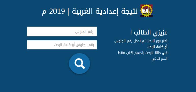 بالاسم رابط نتيجة الشهادة الاعدادية محافظة الغربية 2019 أحصل