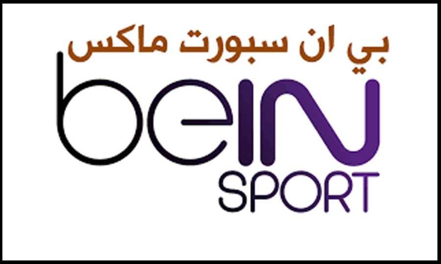 تردد قناة بي ان سبورت ماكس Bein Sports Max لمشاهدة مباريات