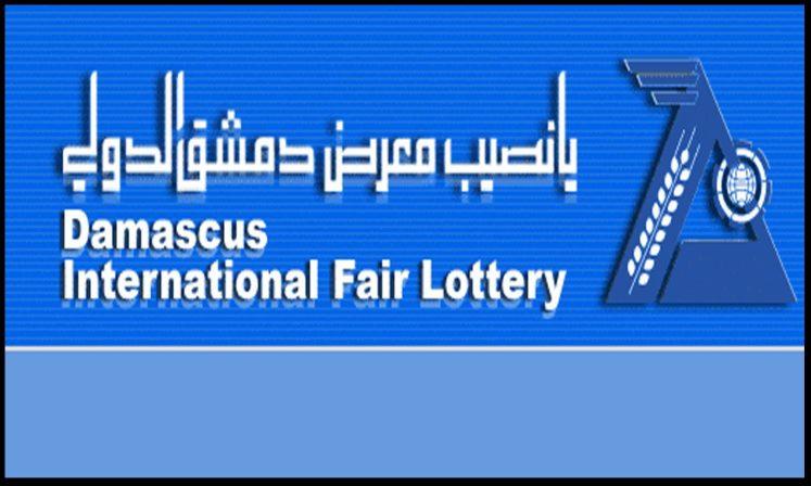 """""""هنا"""" نتائج السحب الدوري ليانصيب معرض دمشق الدولي"""