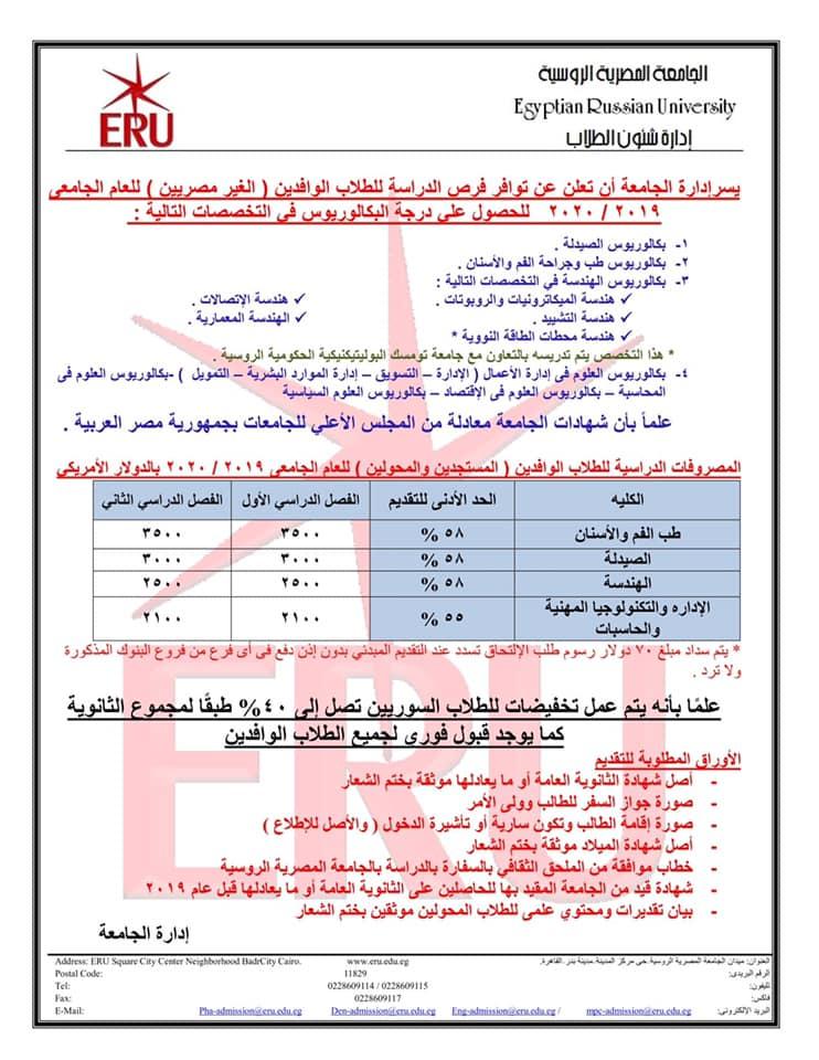 أسعار الجامعات الخاصة في مصر 2020 والمنح المجانية التي