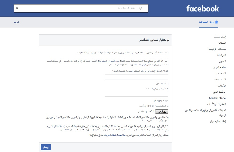 شرح طريقة استرجاع حساب فيس بوك بعد تعطيله كلمة دوت أورج