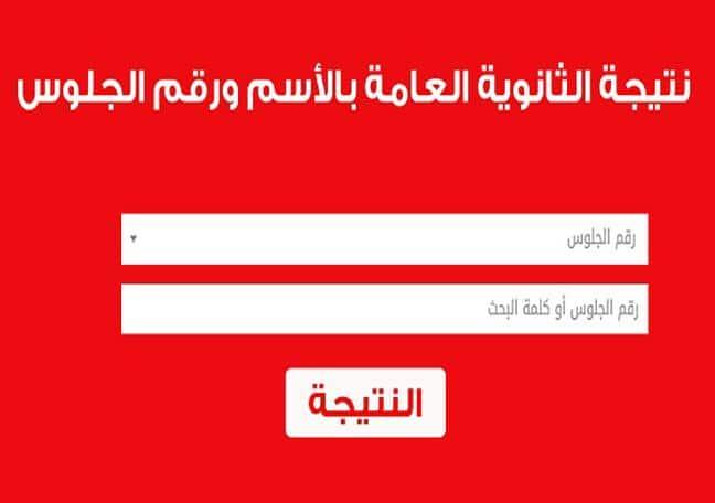 روابط نتيجة الثانوية العامة 2019 اليوم السابع عبر موقعه