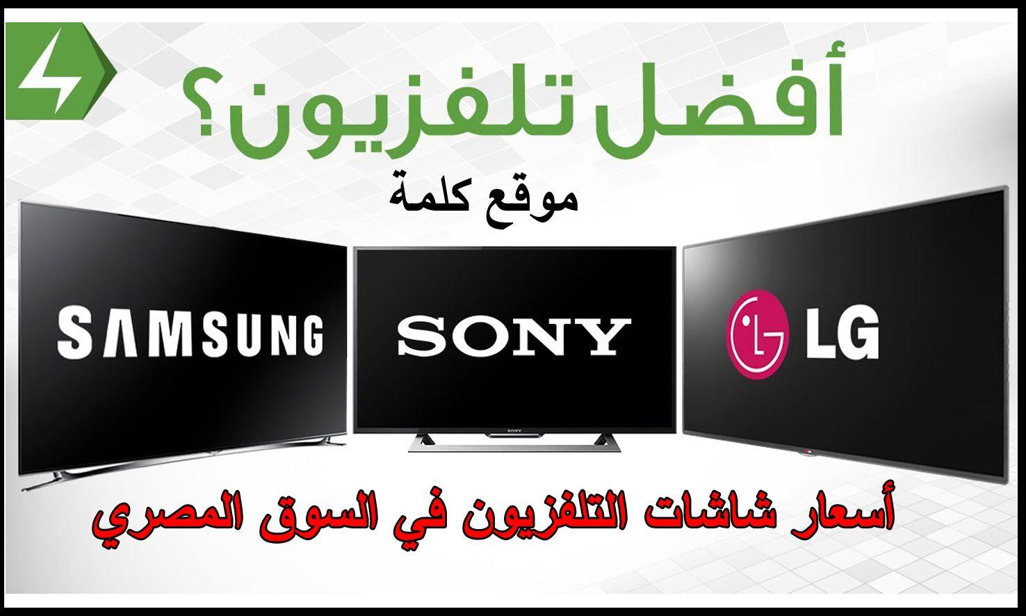 أسعار شاشات التلفزيون في السوق المصري 2020 جميع الأحجام وأشهر