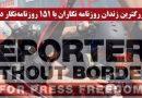 باکوری کوردستان :  هەواڵنێری هەواڵگری دجلە دەستبەسەرکرا