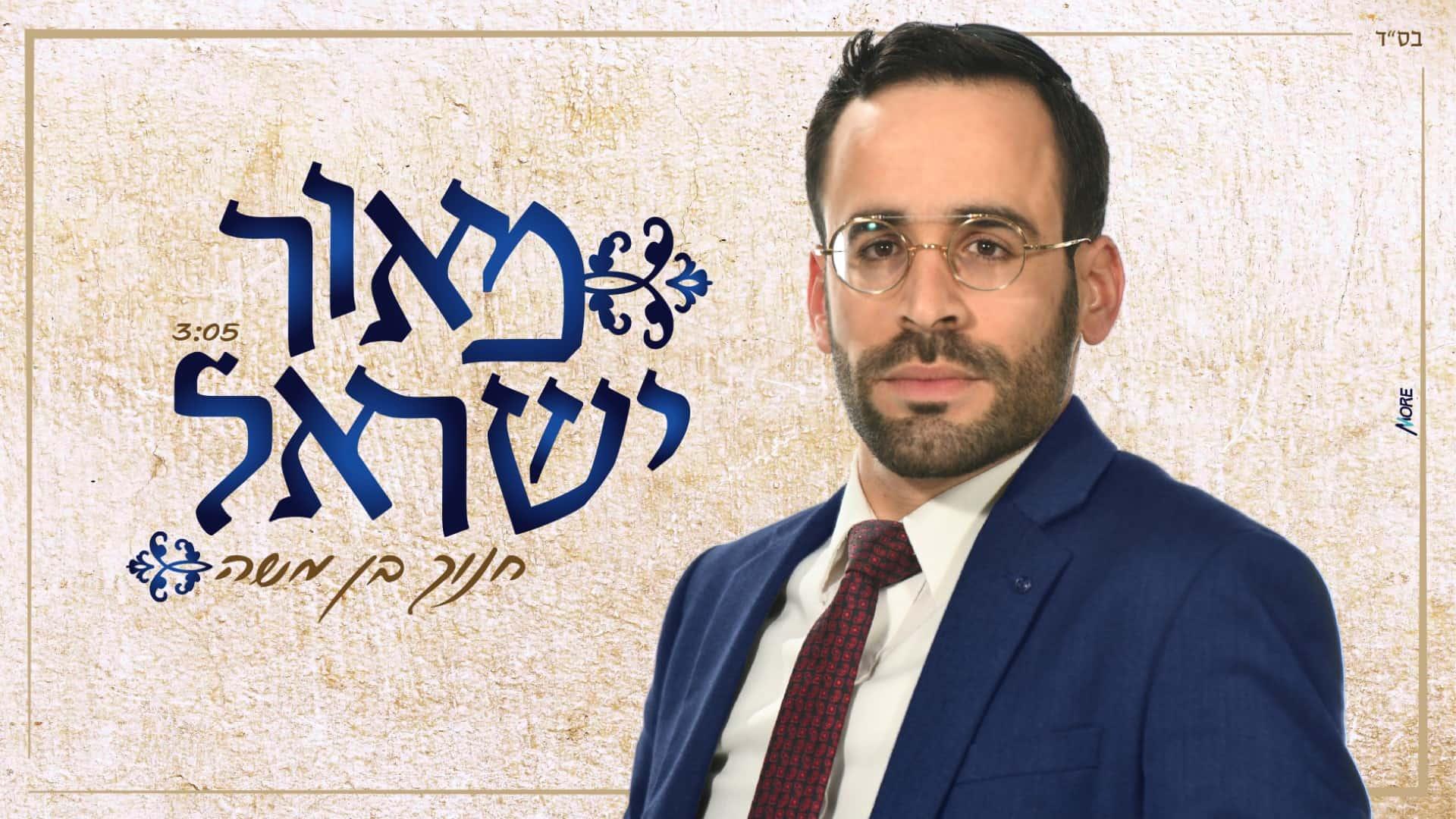 חנוך בן משה - מאור ישראל עטיפת הסינגל