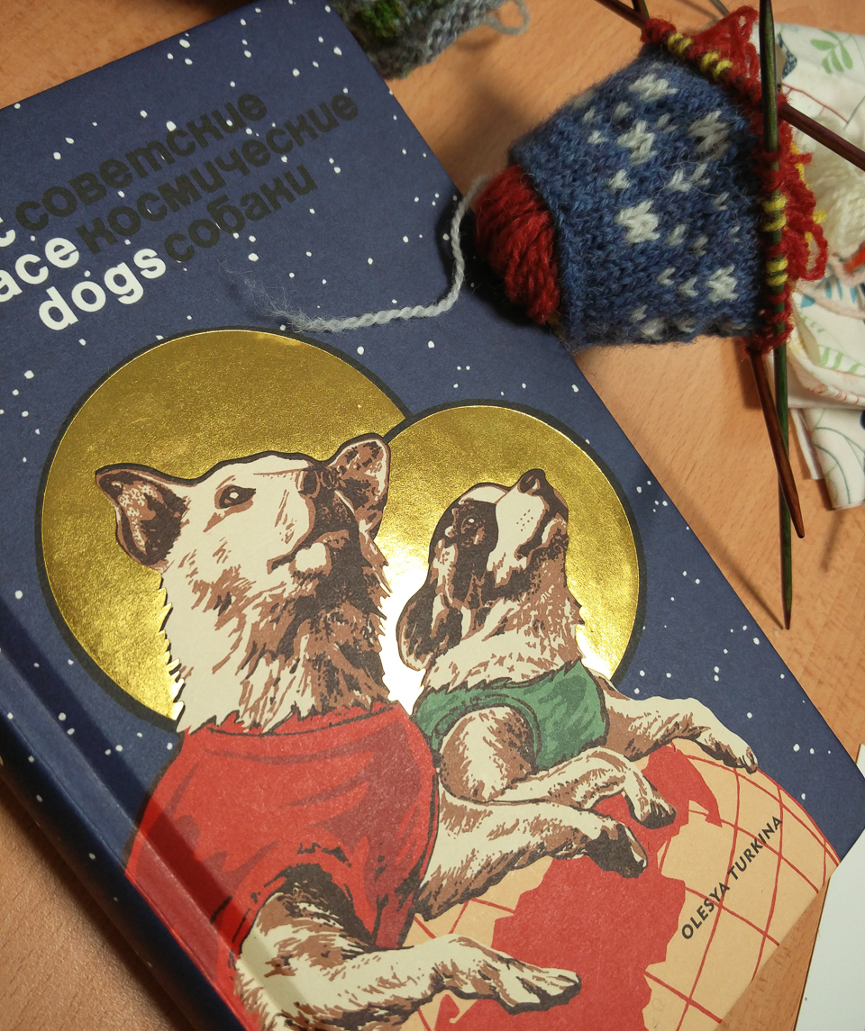 ...Soviet Space Dogs book cover transposed into stranded colourwork...