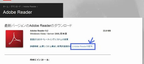 Adobe Readerの配布へのリンク