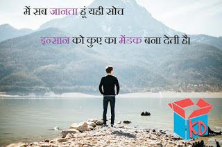 hindi best quotes