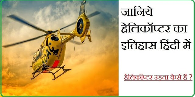 helicopter in hindi
