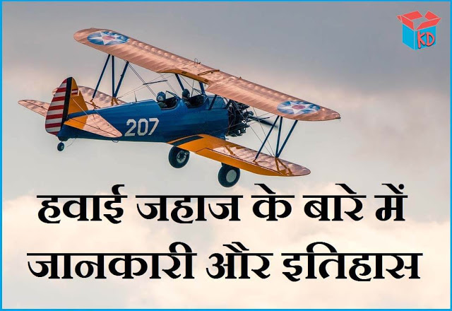 airplane information in hindi