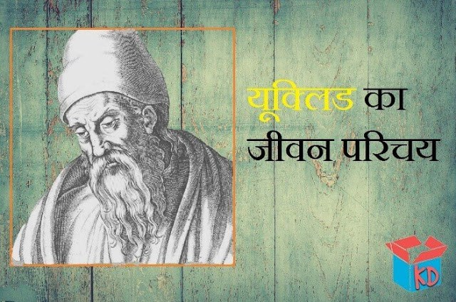 euclid biography in hindi