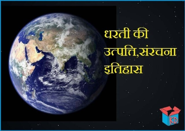 Information about earth in hindi