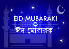 www eid ul fitor bangla sms com, bangla eid mubarak sms 2014, bangla eid sms 2014, eid mubarak bangla lates sms, Eid Mubarak Bangla Message, eid ul fitr 2014(bangla message), bangla eid Mubarak sms, Bangla eid sms. bangla eidul fitor sms, bangla sms Best 14, Eid Mubarak sms Messages 2014, eid Mubarak sms, Eid Mubarak sms 2014, Eid Mubarak sms Messages , Eid Mubarak sms Messages 2014, eid sms, Eid sms Messages 2014.