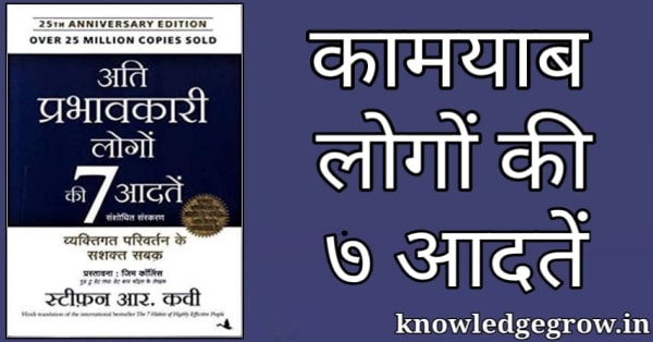 7 habits of highly effective people Book Summary in Hindi