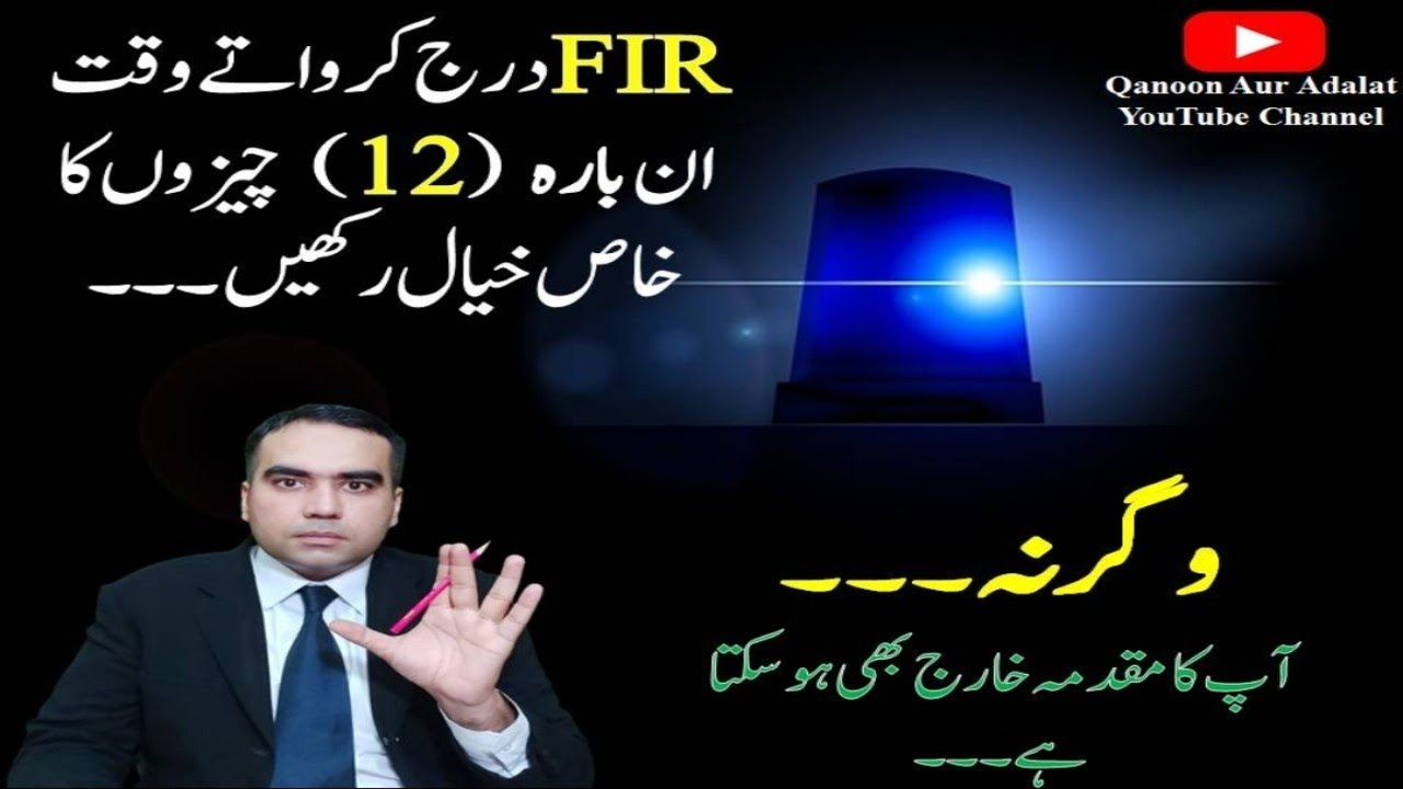 👮‍🚨12-important things to consider while lodging an FIR? How to lodge an FIR? پرچہ کیسے درج کروائیں؟