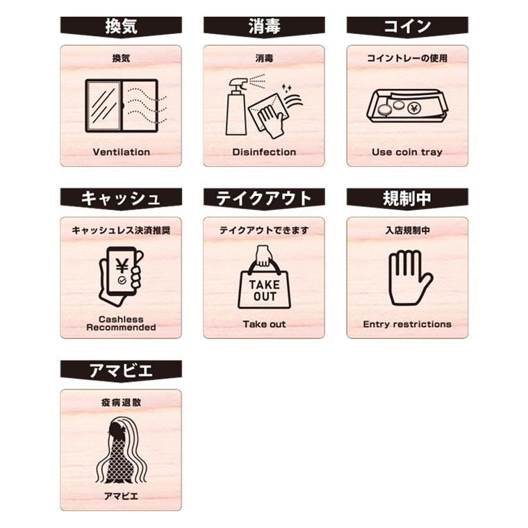 hm 46 22 cmn2 - 木製ピクトグラムプレート【感染症対策ver】新発売!