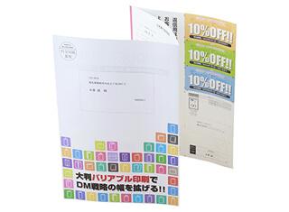 大判圧着DM。展開で最大A4 8ページの圧着まで対応可能。