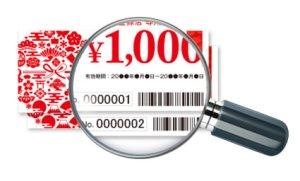 プレミアム商品券。カラーの印刷に加え、シリアルやナンバリングなどの可変印字をすることで安心して使うことができます。
