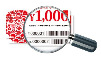 商品券、地域振興券、チケットなどに使えるナンバリング印刷の事例。偽造防止にも活用できる。