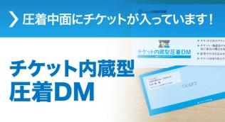 チケット内蔵DM