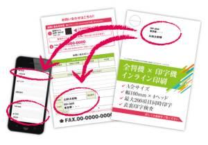 a4などの大判ダイレクトメールでも両面に印字が可能。表面に宛名等、裏面に獲得ポイントなどを印字することができます。