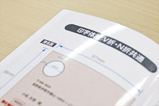 圧着DMの作成なら【小松総合印刷】へ~様々な種類・大判のサイズをご用意~