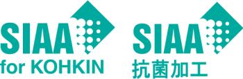抗菌のシンボルマークであるSIAA認証のロゴ。