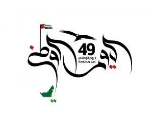 عروض اليوم الوطني الاماراتي