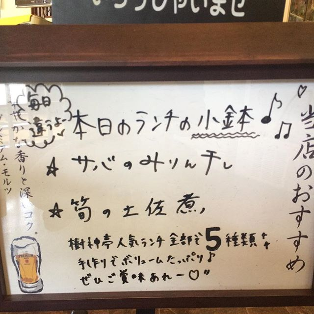 today lunch menus!鯖のみりん干し筍の土佐煮#kodamatei #JAPAN #UDON #SOBA #Aichi #樹神亭 #愛知県 #安城市 - from Instagram