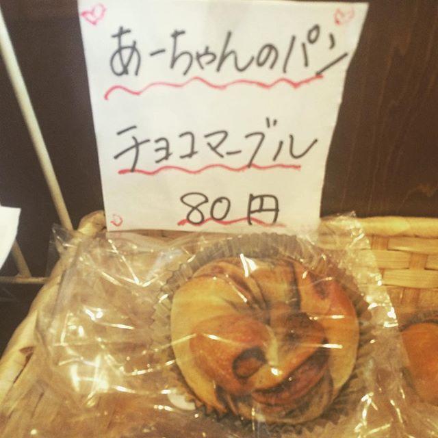 あーちゃんのパンチョコマーブル80円発売中#kodamatei #JAPAN #bread #Aichi #樹神亭 #愛知県 #安城市 - from Instagram