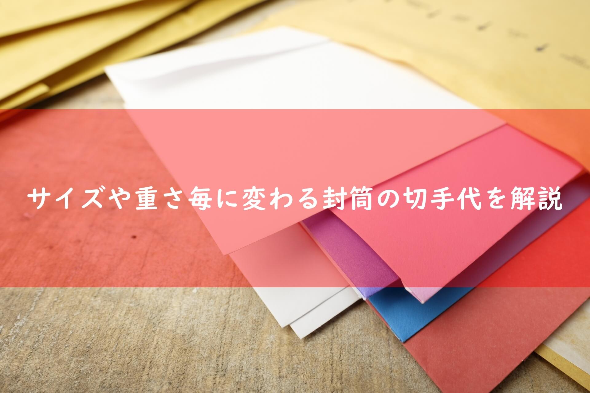 サイズや重さ毎に変わる封筒の切手代を解説
