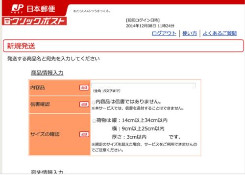 クリックポストの新規発送情報入力欄