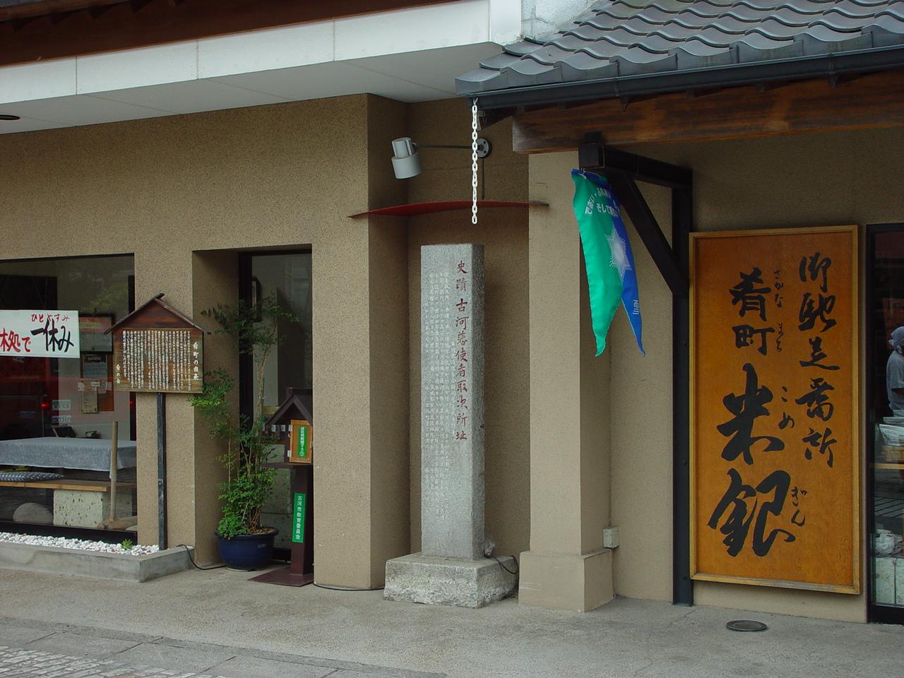 肴町 米銀店舗入り口付近に設置された、古河藩使者取次所(御馳走番所)の石碑