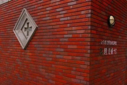 篆刻美術館の外壁
