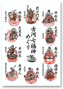 古河七福神めぐりポスター