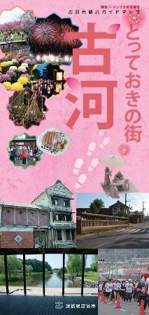 古河市観光ガイドマップ「とっておきの街古河」表紙