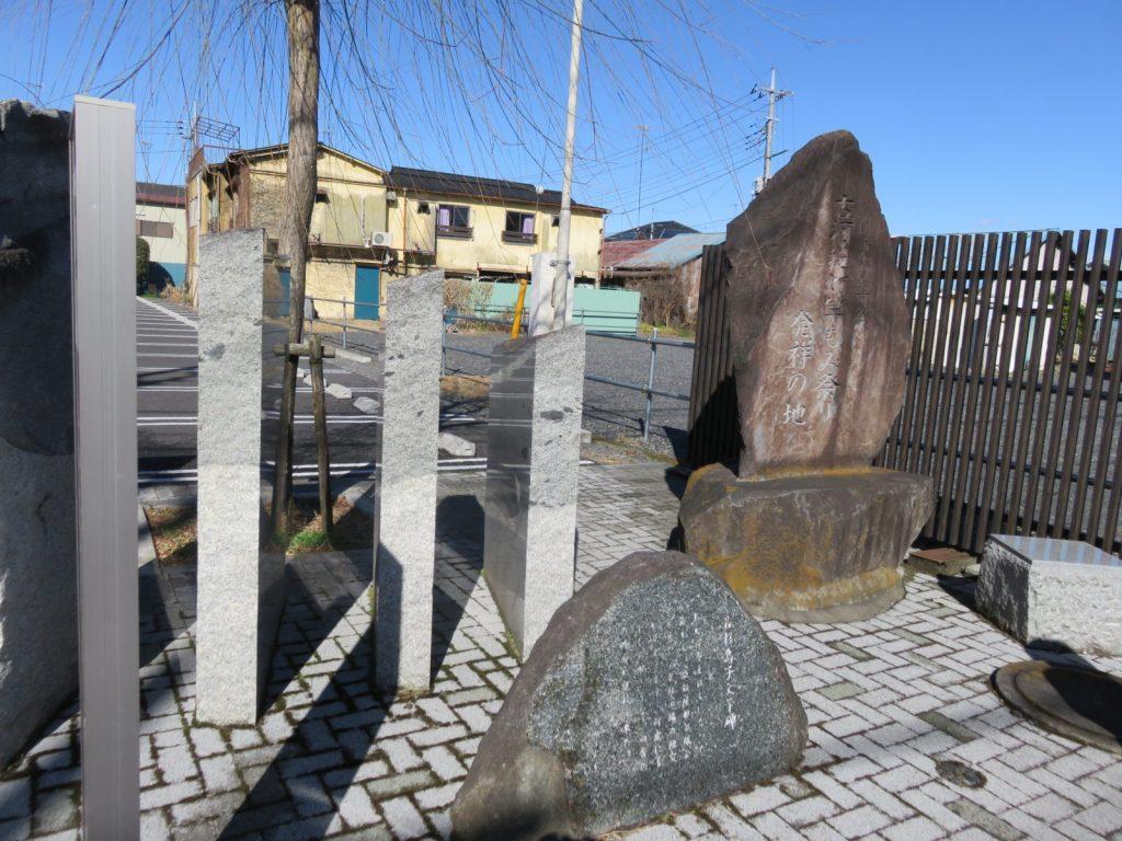 古河提灯竿もみ祭り 発祥の地の石碑