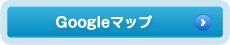 Googleマップボタン