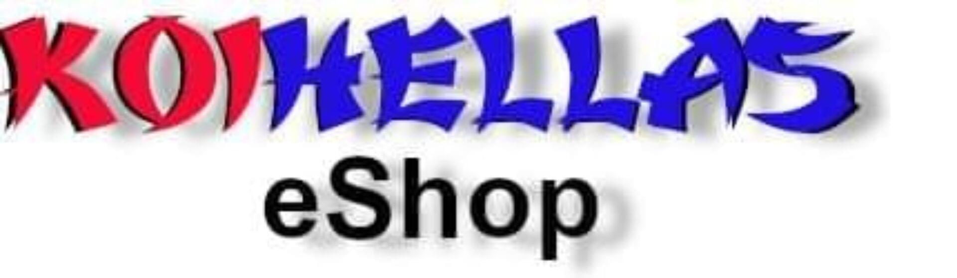 Koihellas Logo