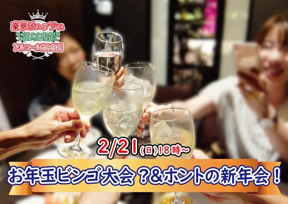 【終了】2月21日(日)18時~ディズニーチケットなお年玉ビンゴ大会?&ホントの新年会!